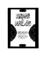 الوجوه والنظائر في القرآن - سلوى محمد العوا.pdf